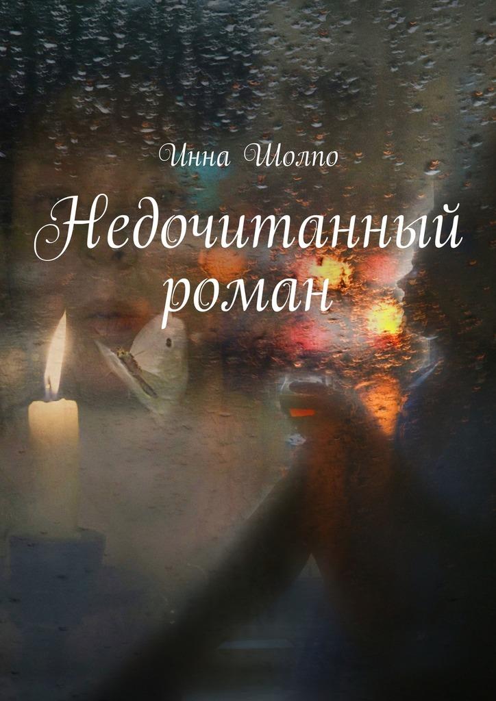 Инна Шолпо Недочитанный роман