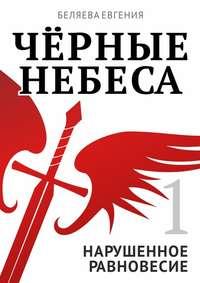 Беляева, Евгения  - Чёрные небеса. Нарушенное равновесие. Книга 1