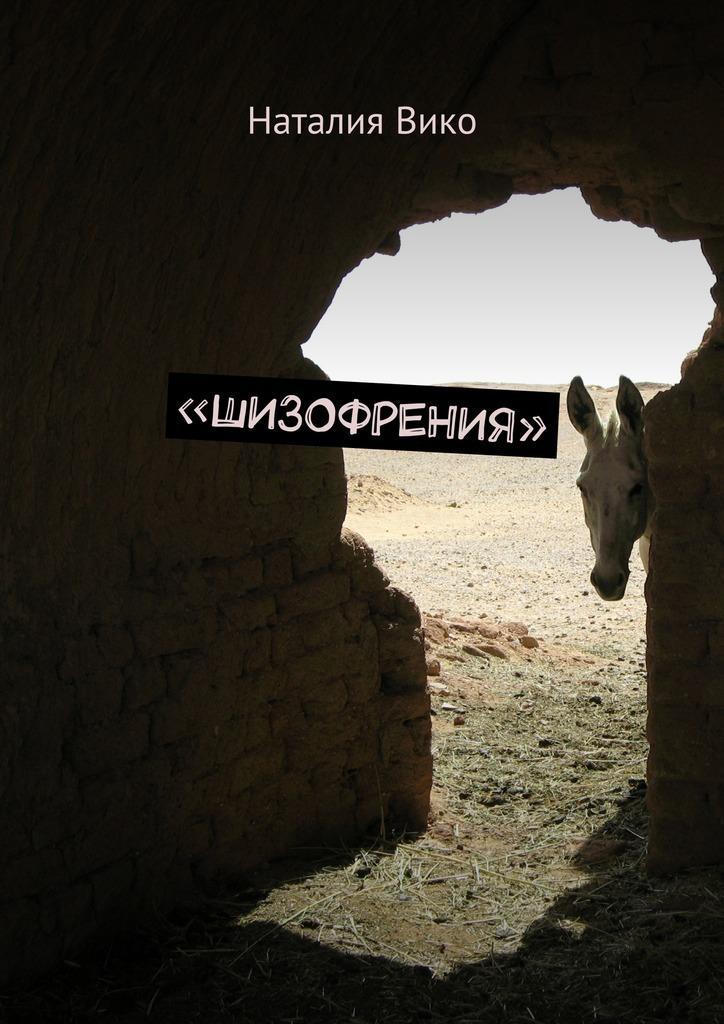 Наталия Вико «Шизофрения»  излив плоский 40см 40s хром viko вико