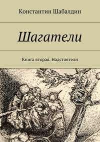 Шабалдин, Константин  - Шагатели. Книга вторая. Надстоятели