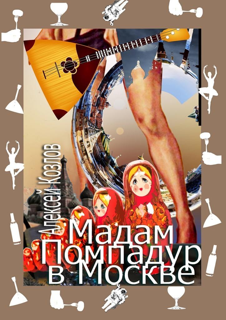 Алексей Козлов Мадам Помпадур вМоскве. сатирическая поэма ISBN: 9785447492571 алексей козлов мадам помпадур в
