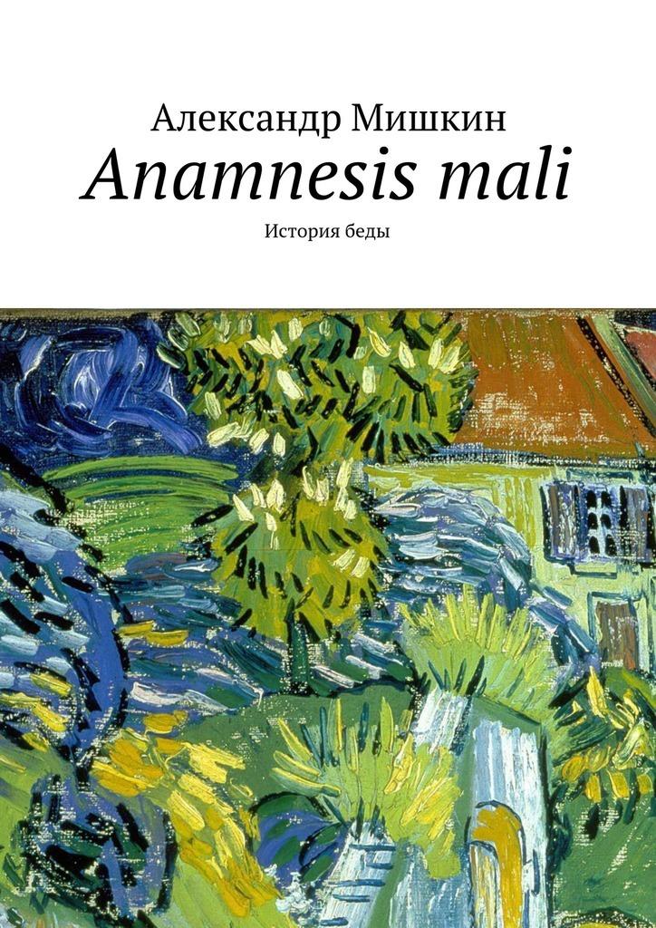Anamnesis mali. История беды