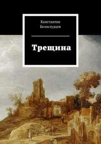 Белослудцев, Константин  - Трещина. Тайм