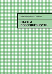 - Сказки повседневности