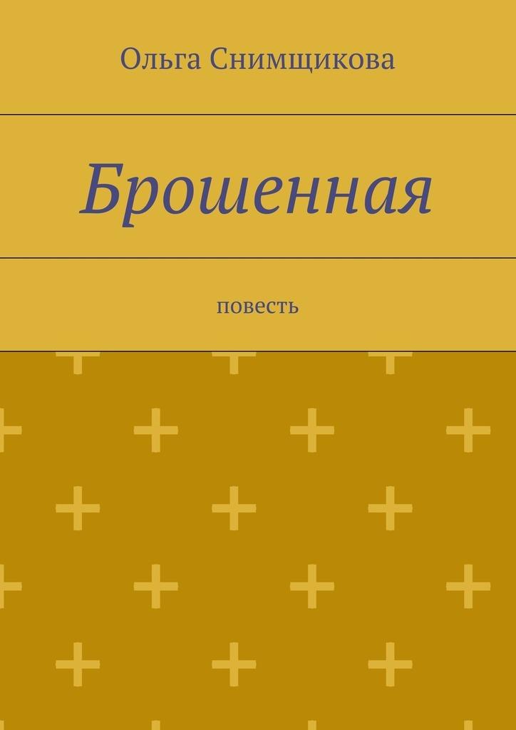 Ольга Снимщикова Брошенная. повесть дорого
