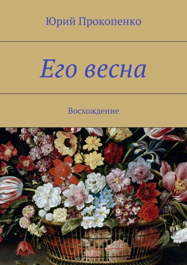 Юрий Иванович Прокопенко Его весна. Восхождение юрий соломин от адъютанта до его превосходительства