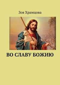 Храмцова, Зоя  - Вославу Божию