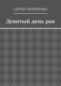 Пилипенко, Сергей Викторович  - Девятый деньрая