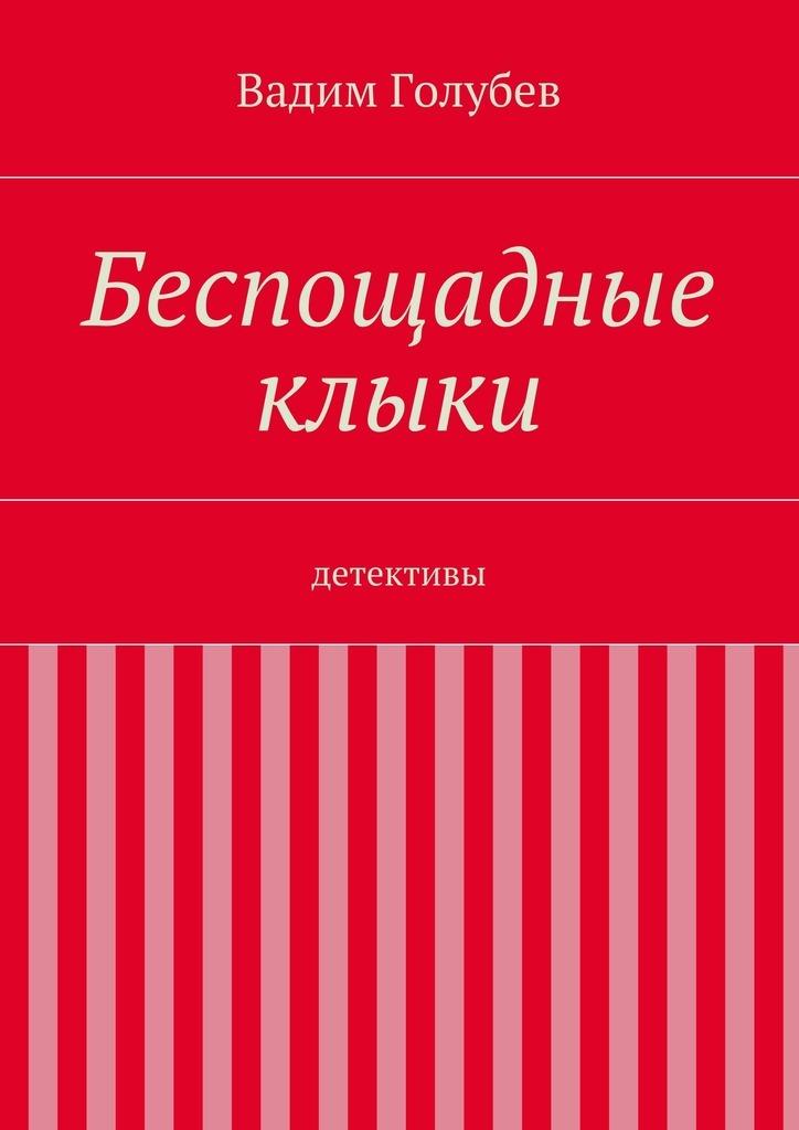 Вадим Голубев Беспощадные клыки. детективы как торговое место в мтв