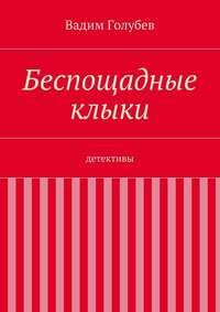 Голубев, Вадим  - Беспощадные клыки. детективы