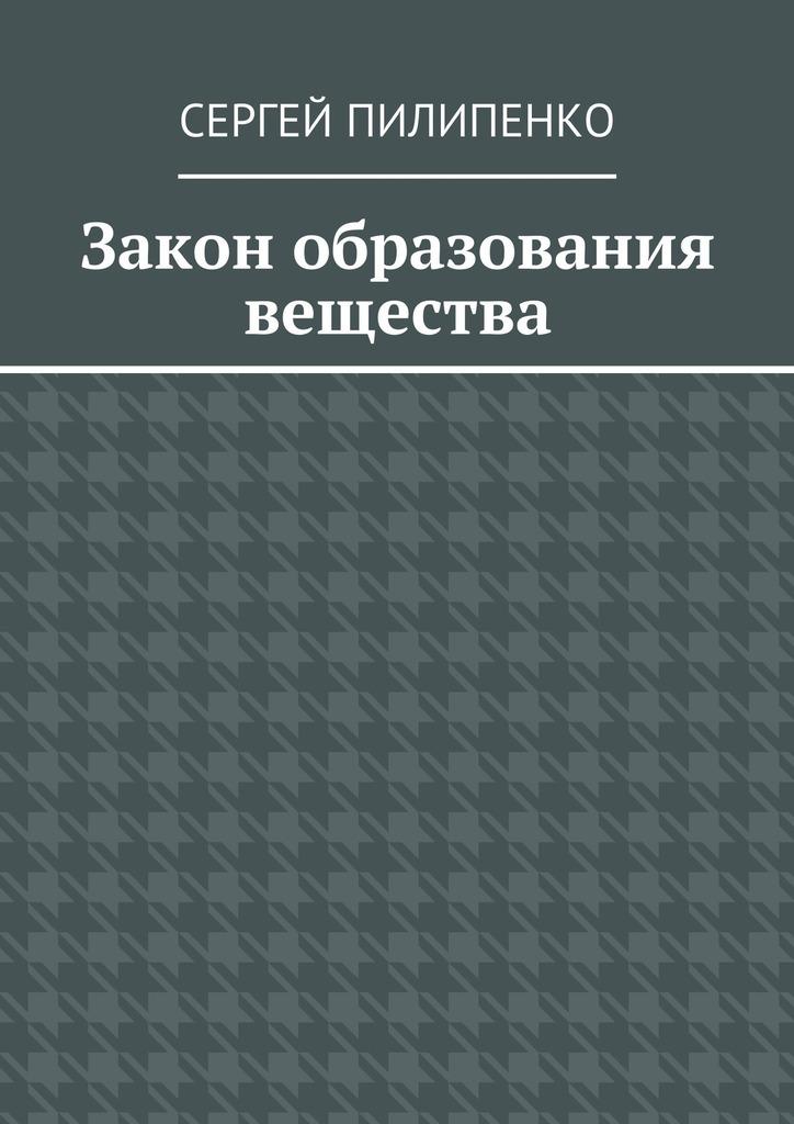 яркий рассказ в книге Сергей Викторович Пилипенко