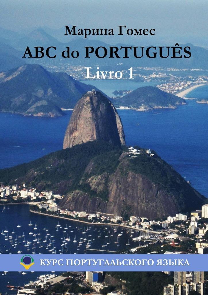 Марина Гомес ABC do PORTUGUÊS. Livro 1: Курс португальского языка комлев н самоучитель игры на паскале abc и немного турбо