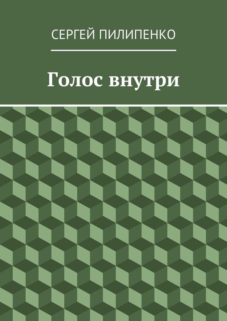 Обложка книги Голос внутри, автор Пилипенко, Сергей Викторович