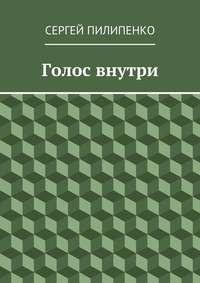 Пилипенко, Сергей Викторович  - Голос внутри