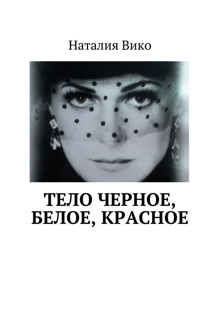 Наталия Вико Тело черное, белое, красное валентин пикуль николаевские монте кристо