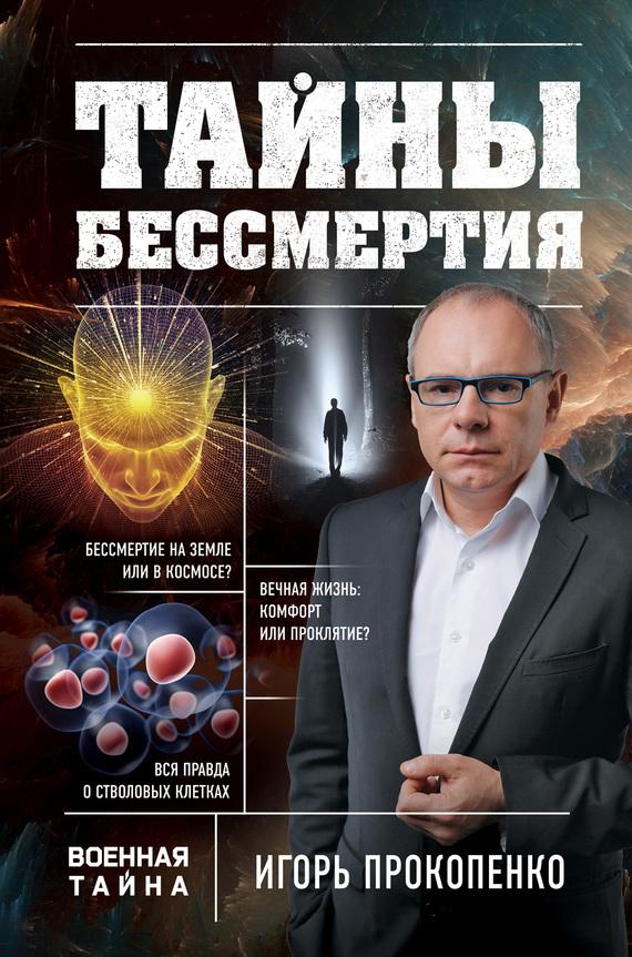 Игорь Прокопенко Тайны бессмертия бессмертие
