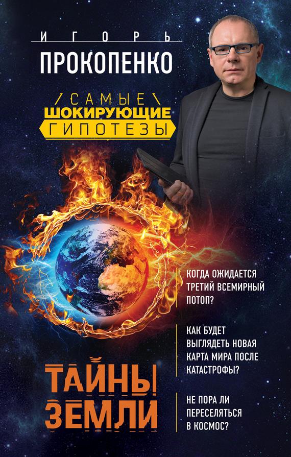 Игорь Прокопенко - Тайны Земли