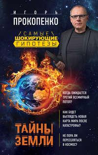 Прокопенко, Игорь  - Тайны Земли