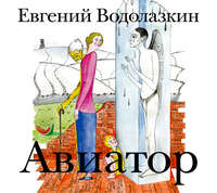 Водолазкин, Евгений  - Авиатор