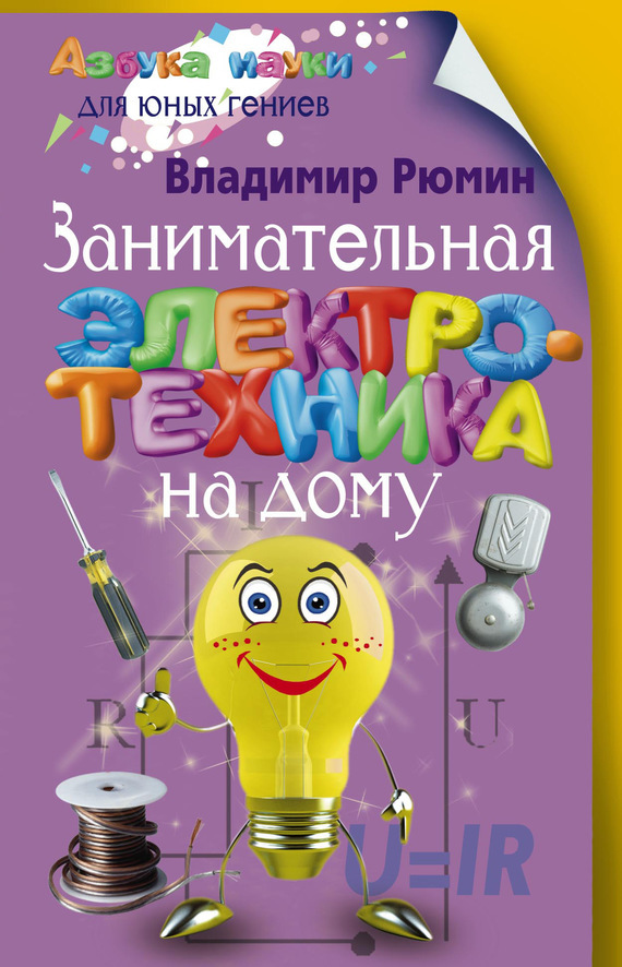 Владимир Рюмин бесплатно