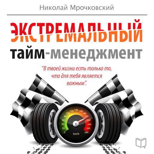 Николай Мрочковский Экстремальный тайм-менеджмент николай мрочковский как стать первым на youtube секреты взрывной раскрутки