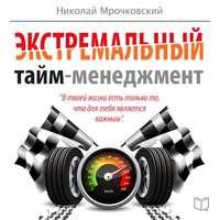 Мрочковский, Николай  - Экстремальный тайм-менеджмент