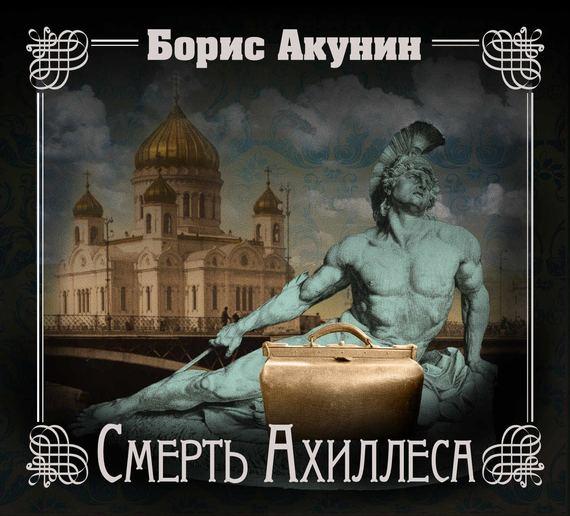 Борис Акунин Смерть Ахиллеса