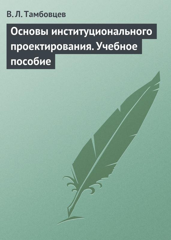 В. Л. Тамбовцев