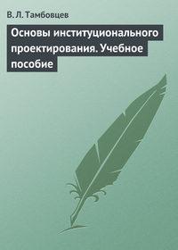 - Основы институционального проектирования. Учебное пособие