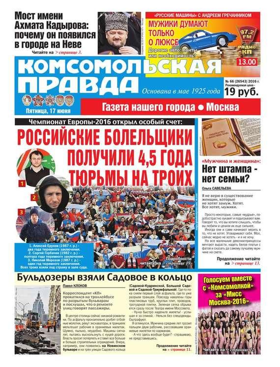 Комсомольская Правда. Москва 66-2016