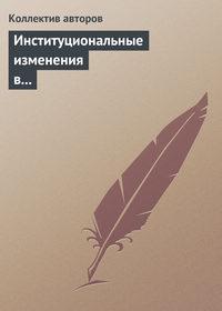 - Институциональные изменения в экономике российских регионов