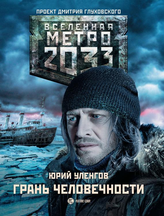 Юрий Уленгов Метро 2033. Грань человечности юрий харитонов метро 2033 на краю пропасти