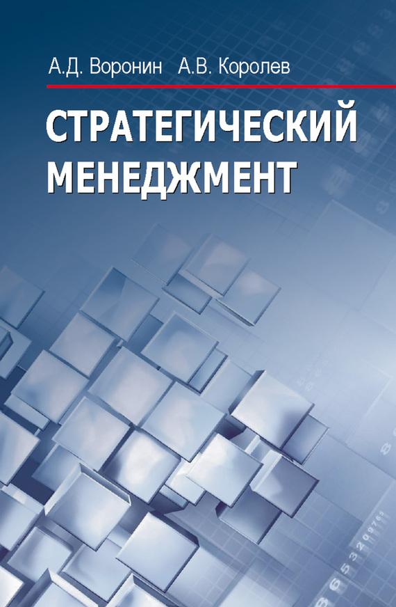 Андрей Королев Стратегический менеджмент ISBN: 978-985-06-2457-4