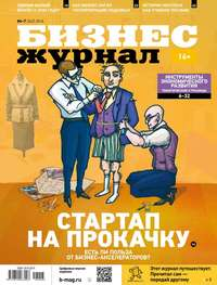 Журнал, Редакция журнала Бизнес  - Бизнес Журнал 06-07-2016