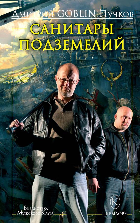 быстрое скачивание Дмитрий Пучков (Goblin) читать онлайн