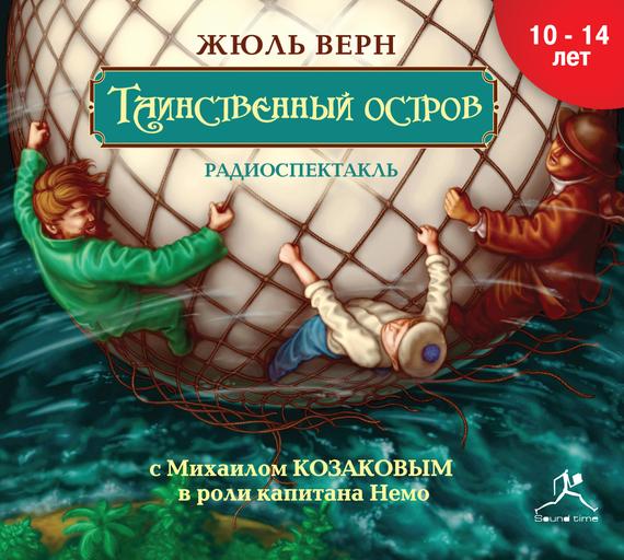 Жюль Верн Таинственный остров (спектакль)