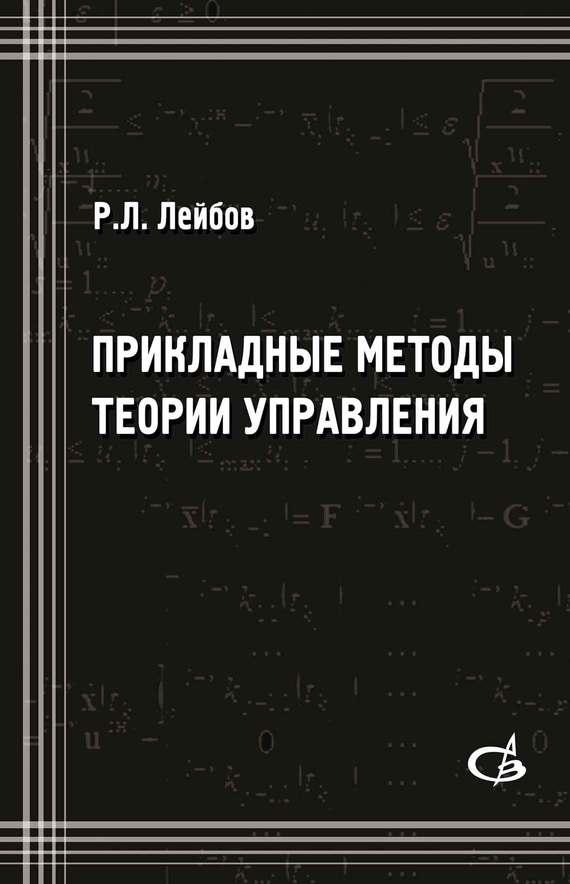 Р. Л. Лейбов Прикладные методы теории управления