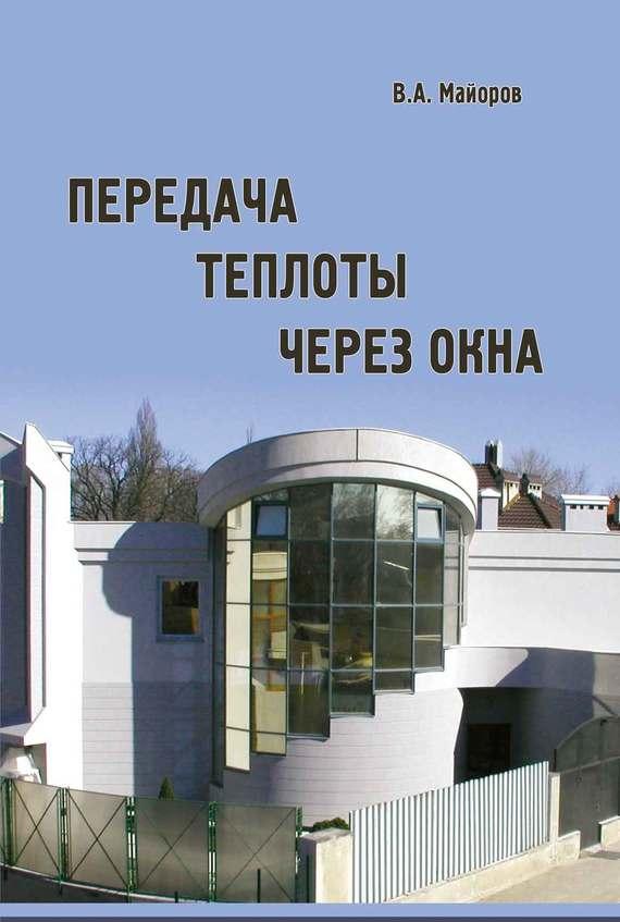 В. А. Майоров Передача теплоты через окна