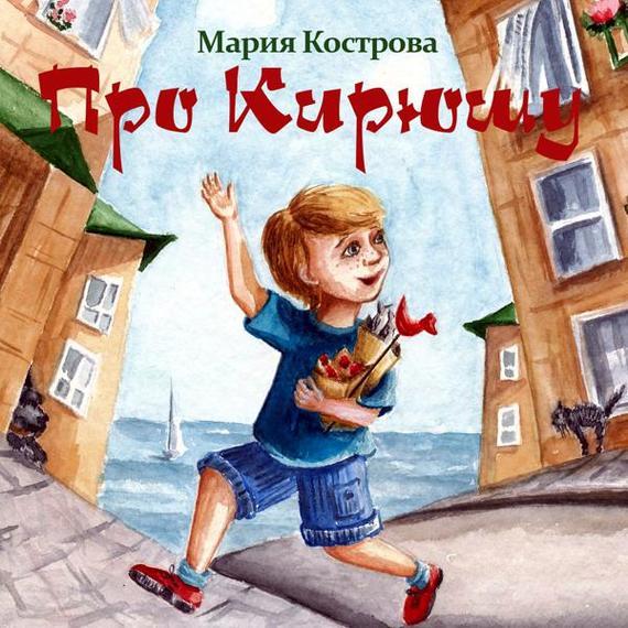 Мария Кострова бесплатно