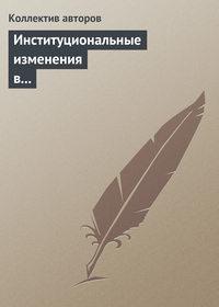 авторов, Коллектив  - Институциональные изменения в социальной сфере российской экономики
