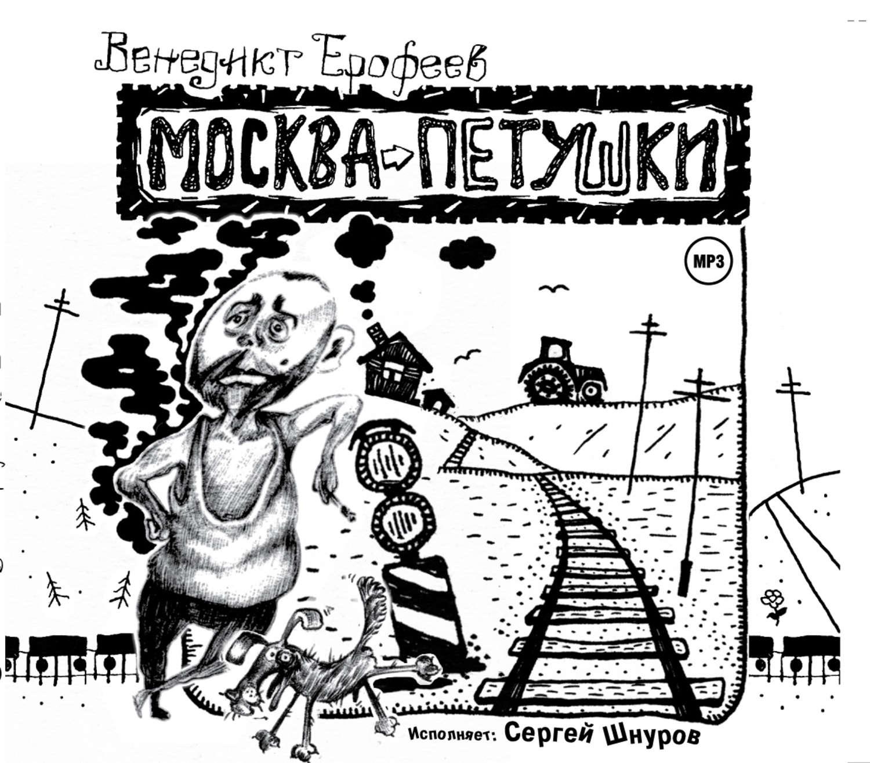 Книга ерофеева москва петушки скачать бесплатно