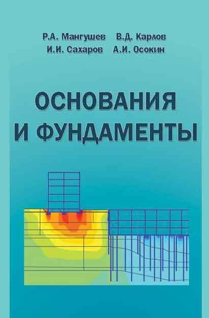 В. Д. Карлов Основания и фундаменты. Учебник для бакалавров строительства л р ставницер сейсмостойкость оснований и фундаментов