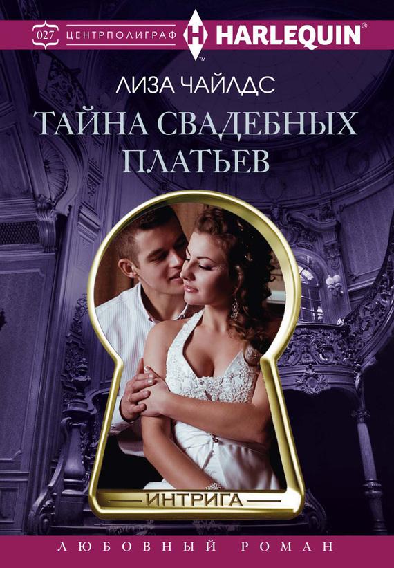 Лиза Чайлдс Тайна свадебных платьев