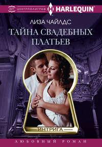Чайлдс, Лиза  - Тайна свадебных платьев