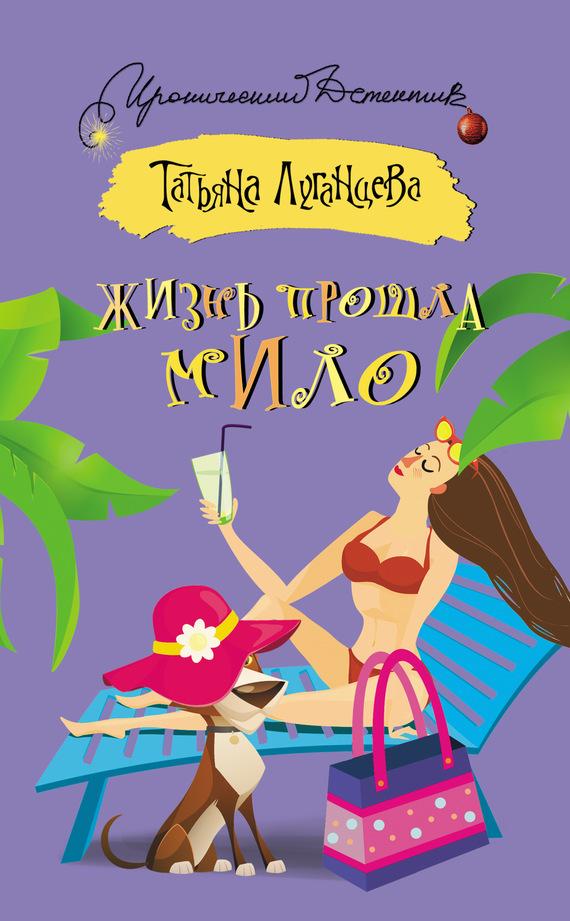 Обложка книги Жизнь прошла мило, автор Луганцева, Татьяна