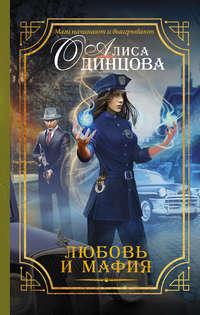Одинцова, Алиса  - Любовь и мафия