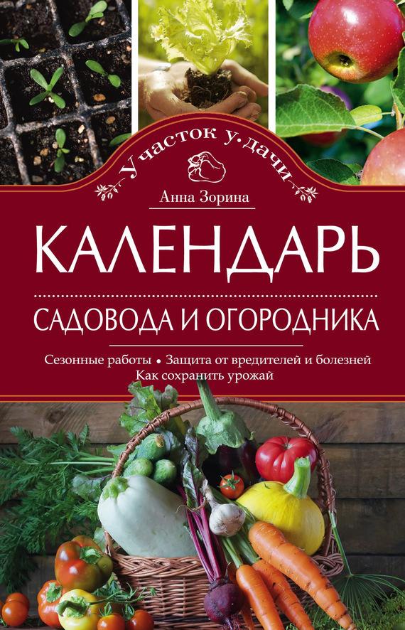 Календарь садовода и огородника. Сезонные работы. Защита от вредителей и болезней. Как сохранить урожай