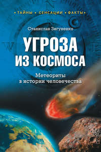 Зигуненко, С. Н.  - Угроза из космоса. Метеориты в истории человечества