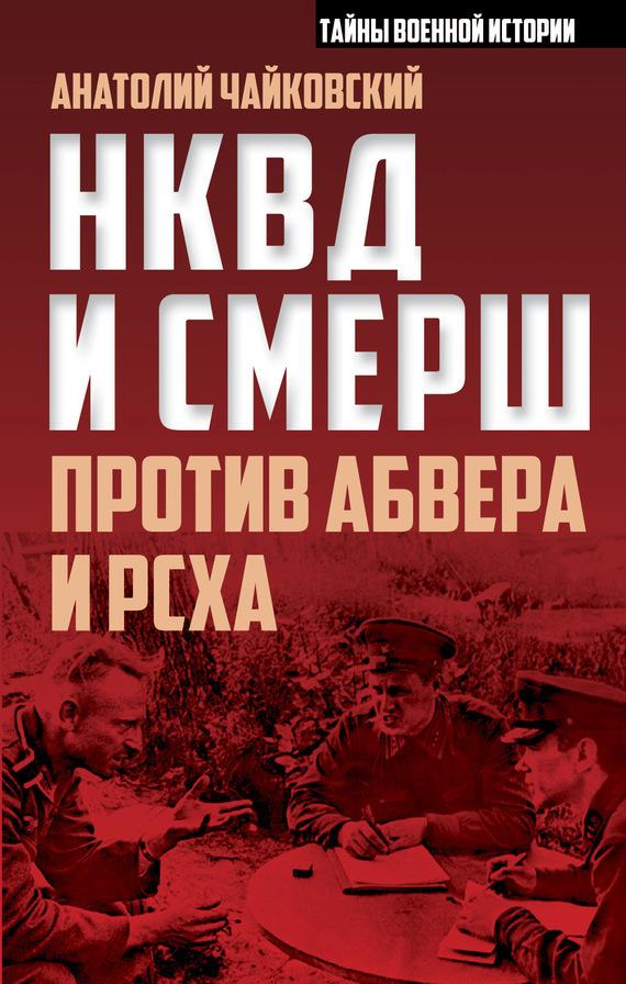Анатолий Чайковский. НКВД и СМЕРШ против Абвера и РСХА