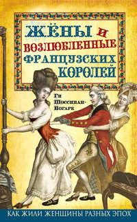 Шоссинан-Ногаре, Ги  - Жены и возлюбленные французских королей